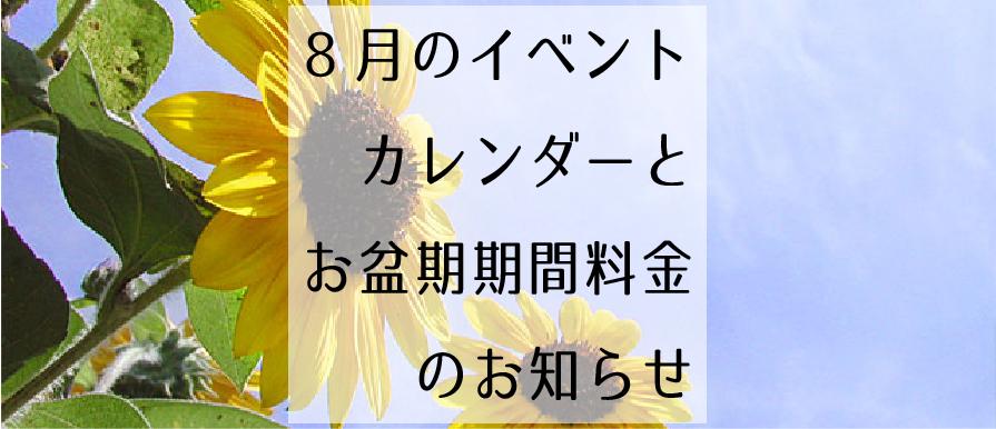 8月のイベントカレンダーと お盆期間料金のお知らせ